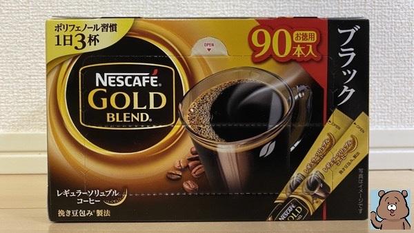 ネスカフェ スティックコーヒー