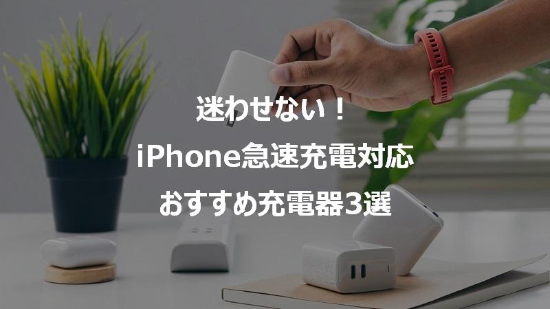 悩ませない!iPhone急速充電器おすすめ3選